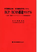 BCPBCMSs